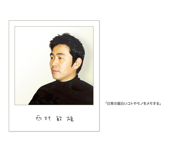 05西村_01