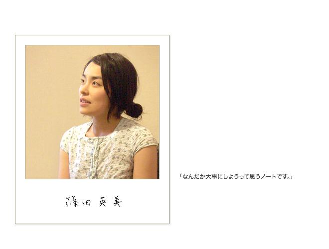 03篠田_01