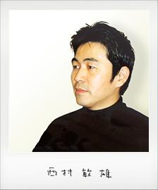 西村 敏雄