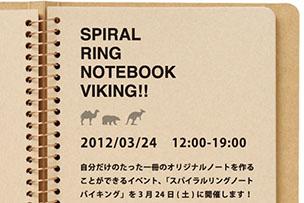 3月24日 スパイラルリングノート バイキング!開催