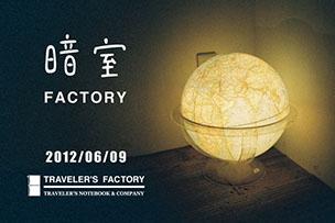 暗室FACTORY (予約制)