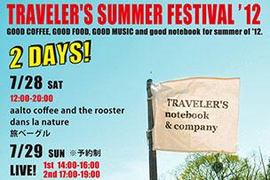 TRAVELER'S SUMMER FESTIVAL '12