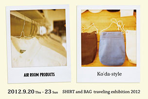 SHIRT and BAG traveling exhibition 2012(AIR ROOM PRODUCTS + KO'DA STYLE)