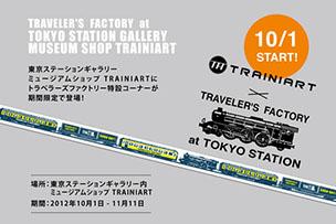 東京ステーションギャラリー ミュージアムショップ TRAINIARTにトラベラーズファクトリー特設コーナーが登場!