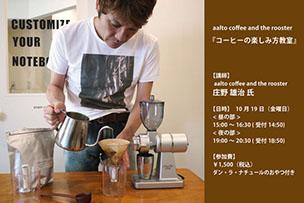 『コーヒーの楽しみ方教室』10月19日開催! 講師 aalto coffee and the rooster 庄野雄治氏