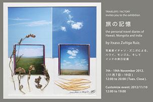 旅の記憶 by Itxaso Zuñiga Ruiz. 写真家イチャソ・ズニガによる、ハワイ、モンゴル、そしてインドの旅日記展