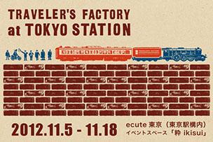 東京駅構内のecute東京イベントスペース「粋 ikisui」にトラベラーズファクトリー特設コーナーが登場!