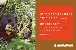 12月16日開催「旅人たちのクリスマス音楽会」→定員となりました