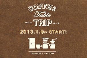 COFFEE TABLE TRIP! 2013年1月9日より