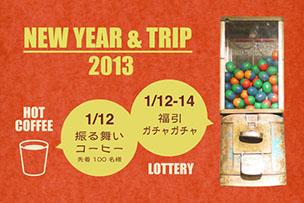 NEW YEAR & TRIP イベント(2013年1月12日~14日)