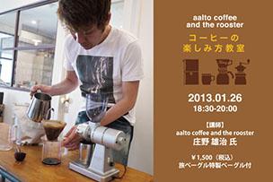 コーヒーの楽しみ方教室 1月26日開催!(事前予約制)