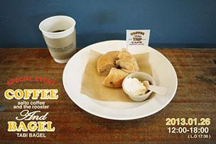 Coffee Table Trip スペシャルカフェ 1月26日 開催!