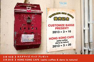 トラベラーズスターエディション発売記念 HONG KONG EVENT開催!