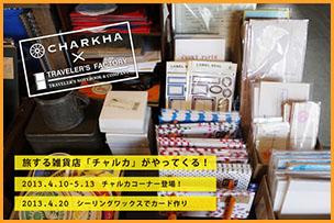旅する雑貨店「チャルカ」がやってくる!