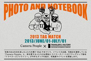 カメラピープルコラボ企画「PHOTO AND NOTEBOOK」