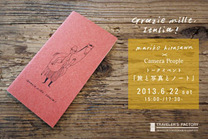 平澤まりこ×Camera People トークイベント「旅と写真とノート」開催!【6月22日】