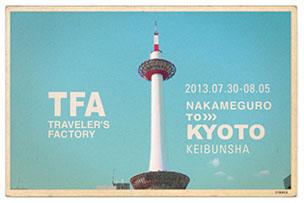 トラベラーズファクトリーin 京都 2013年7月30日-8月5日