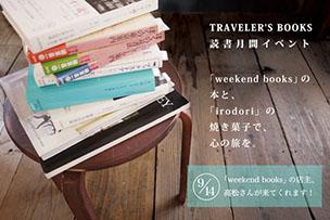 TRAVELER'S BOOKS 読書月間イベント「weekend books」の本と「irodori」の焼き菓子で心の旅を。