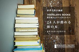 企画展「TRAVELER'S BOOKS 24人が薦める旅の本」【9月14日より】