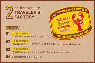 トラベラーズファクトリー2周年記念イベント開催!【10月12日よりスタート】