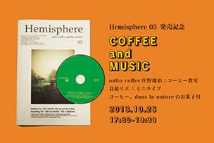 Hemisphere03発売記念 COFFEE and MUSIC【10月26日開催】