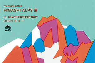 落合恵「HIGASHI ALPS展」開催!【10月16日~11月11日】