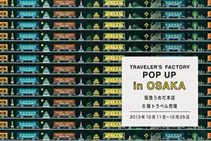 トラベラーズファクトリー at 阪急うめだ本店!【12月11日~25日】