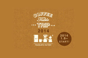 COFFEE TABLE TRIP! 【2014年1月8日より】