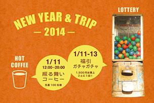 NEW YEAR & TRIP イベント【2014年1月11日~13日】