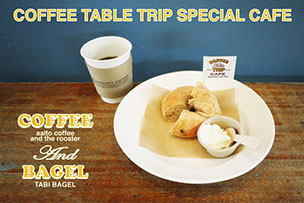 COFFEE TABLE TRIP SPECIAL CAFE!【1月18日開催】