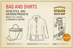 BAG AND SHIRTS【2月7日~10日開催】