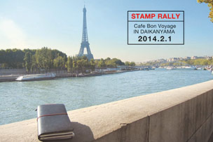 STAMP RALLY with Cafe Bon Voyage【2月1日開催】