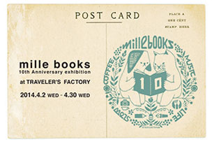 mille books 10th Anniversary exhibition