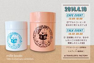 【4月19日開催】ミルブックス10周年記念イベント第2弾「アアルトコーヒー豆はかり売り&カフェ」と「トークイベント」