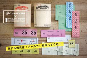 旅する雑貨店「チャルカ」コーナー登場!【5月1日より】