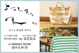 よこしまなバッグとシャツのイベント「よこしまな夏」【5月24・25日開催】