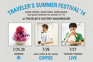 TRAVELER'S SUMMER FESTIVAL 2014 【3days】開催!