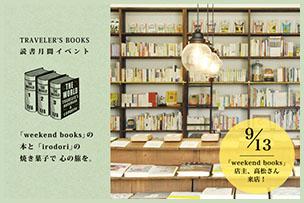 TRAVELER'S BOOKS 読書月間イベント 「weekend books」の本と「irodori」の焼き菓子で心の旅を。