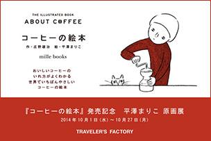 『コーヒーの絵本』発売記念 平澤まりこ原画展開催