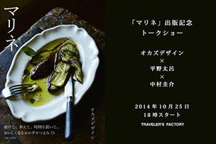 オカズデザイン「マリネ」出版記念トークショー【10月25日】