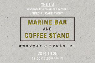 トラベラーズファクトリー3周年記念 スペシャルカフェ オカズデザイン/マリネバー & アアルトコーヒー/コーヒースタンド-