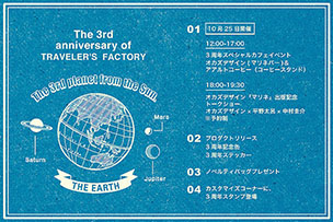 トラベラーズファクトリー3周年記念イベント開催!