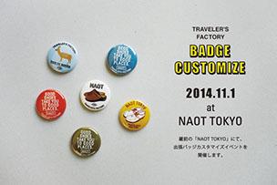NAOT TOKYOでトラベラーズファクトリー出張イベントを11月1日に開催します!