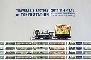 東京駅構内のecute東京イベントスペース「粋 ikisui」にトラベラーズファクトリー特設コーナーが11月4日より登場!