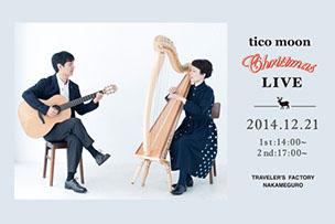 tico moon クリスマス LIVE【12月21日(日)開催】