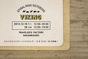キャラバン凱旋記念!スパイラルリングノートバイキング【12月19日・20日開催】