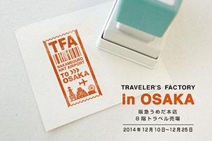 トラベラーズファクトリー at 阪急うめだ本店【12月10日~25日】