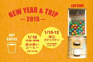 NEW YEAR & TRIP イベント【2015年1月10日~12日】