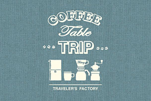 COFFEE TABLE TRIP! 【2015年1月7日より】