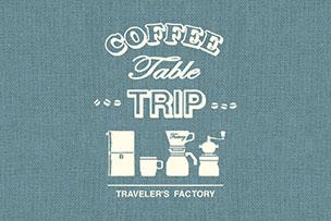 COFFEE TABLE TRIP! 【2015年1月7日より】
